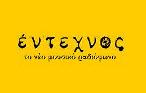 Ακούστε live Entexnos Fm 87.5 Έντεχνο - Μπαλάντες Περιοχή: Πάτρα Web: entexnos.com