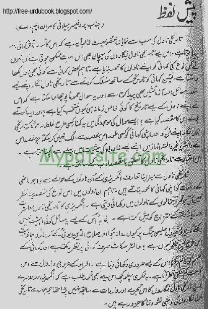 history of baghdad in urdu pdf