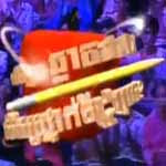 [ CTN TV ] 07-July-2013 - TV Show, CTN Show, Did you clever than the 5th class