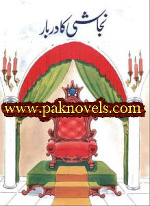 Free Download PDF Book Najashi Ka Darbar by Shaida Bukhari
