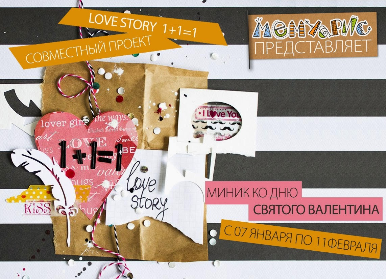 СП Love Story 1+1=1