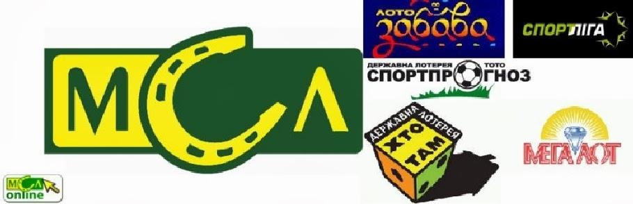 Результаты МСЛ - Лото забава, Кто там, Мегалот, Спортпрогноз, Спортлига.