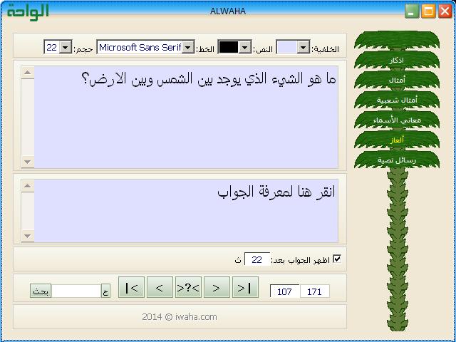 برنامج الواحة ألغاز alwaha.exe