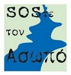 Asopos SOS