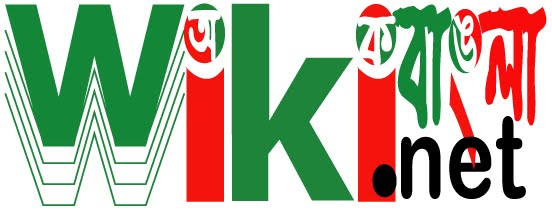 Wiki Bangla নিউজ ম্যাগাজিন -a Archive of Bangla Article