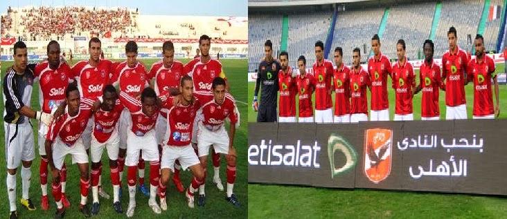 مشاهدة مباراة الاهلى والنجم الساحلى بث مباشر مجانا 25-5-2014 الكونفدرالية Al Ahly vs Etoile Sahel