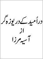 DareumeedkaydaryoozagarByAsiyaMirza - Dar e Umeed kay Daryoozagar by Aasia Mirza