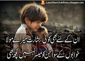 Heart Touching urdu poetry, inspirational urdu poetry