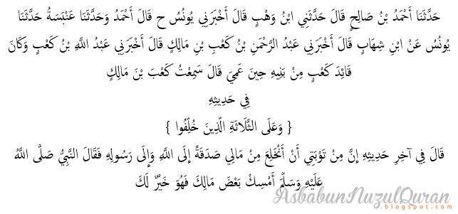 Quran Surat at Taubah ayat 118|Penjelasan