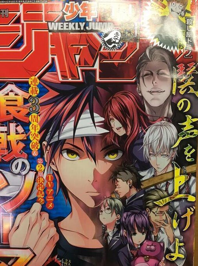 Ranking Weekly Shonen Jump 2 2016