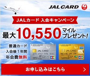 JALカードの入会キャンペーンで大量のJALマイルが貯まる!!