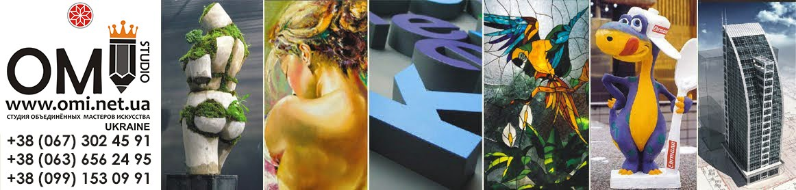 ОМИ Студия объединённых мастеров искусства Украины