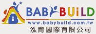 BabyBuild 泓育國際 :: 快不快樂,取決於遊具;好不好玩,關鍵在設計!