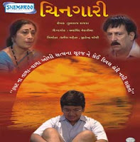 Chingari Gujarati Stage Play Online