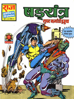 SHADYANTRA (Super Commando Dhruv-SCD Hindi Comic) (PDF)