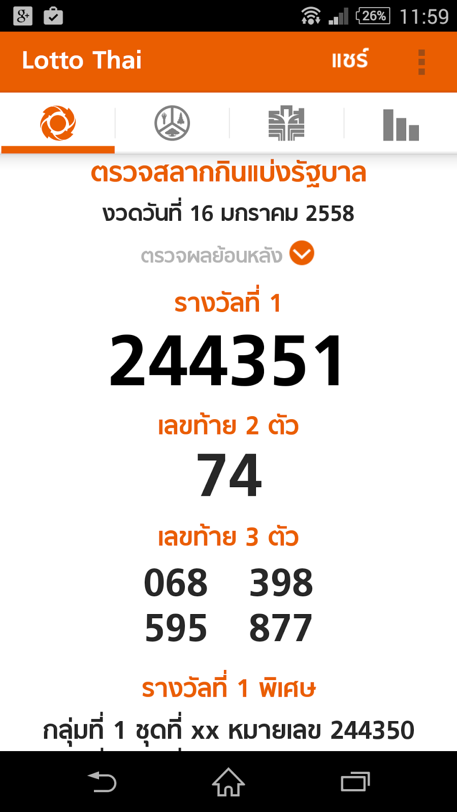 Thai Lotto Tip 001: Thai Lottery Result 16-01-2015