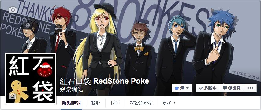 紅石口袋FB專頁
