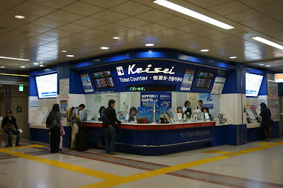 京成電鉄成田空港駅券売所