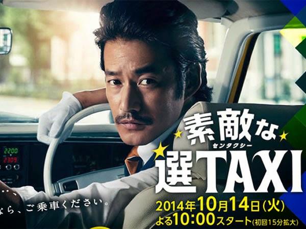 了不起的選taxi 線上看