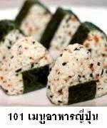 101เมนูอาหารญี่ปุ่น