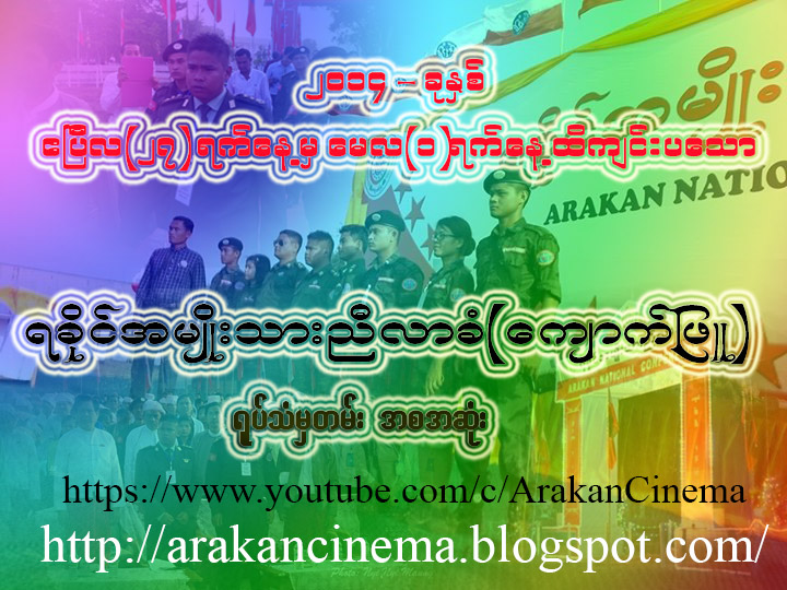 Rakhaing National Conference (KPU)
