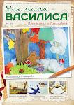 """Новый номер журнала """"Моя мама - Василиса"""""""