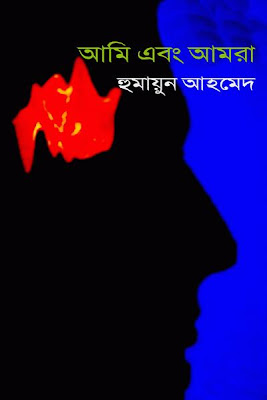 Ami+Ebong+Amra+by+Humayun+Ahmed+%2528Cover%2529 Ami Ebong Amra by Humayun Ahmed (হুমায়ূন আহমেদ) PDF Download