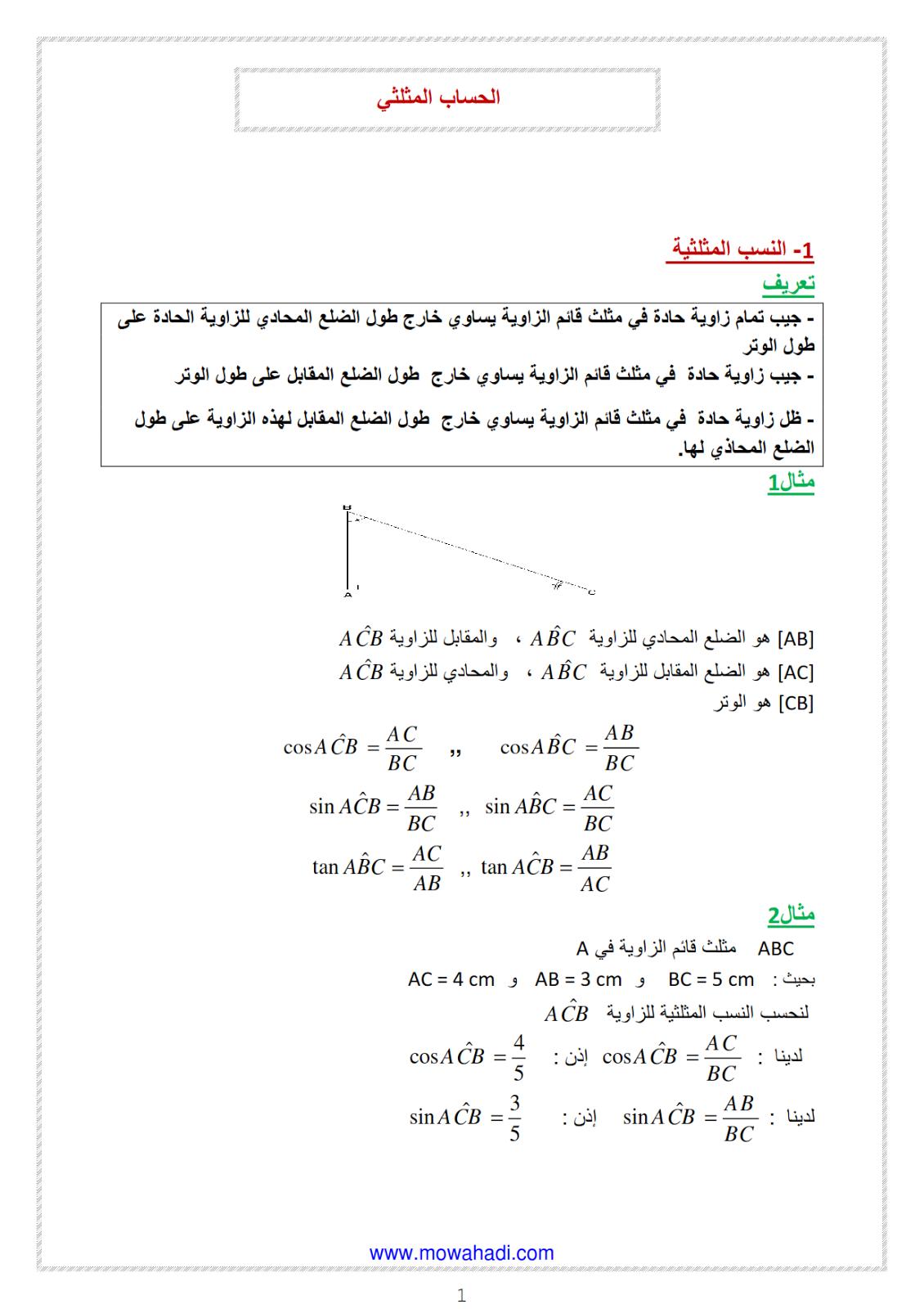 الحساب المثلثي-1