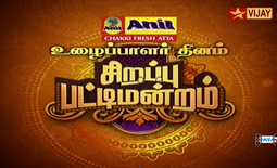 Watch Sirappu Pattimandram 01st May 2015 Vijay Tv 01-05-2015 May Dinam Special Full Program Show Youtube HD May Day Special,Uzhaipalar Dhinam Watch Online Free Download