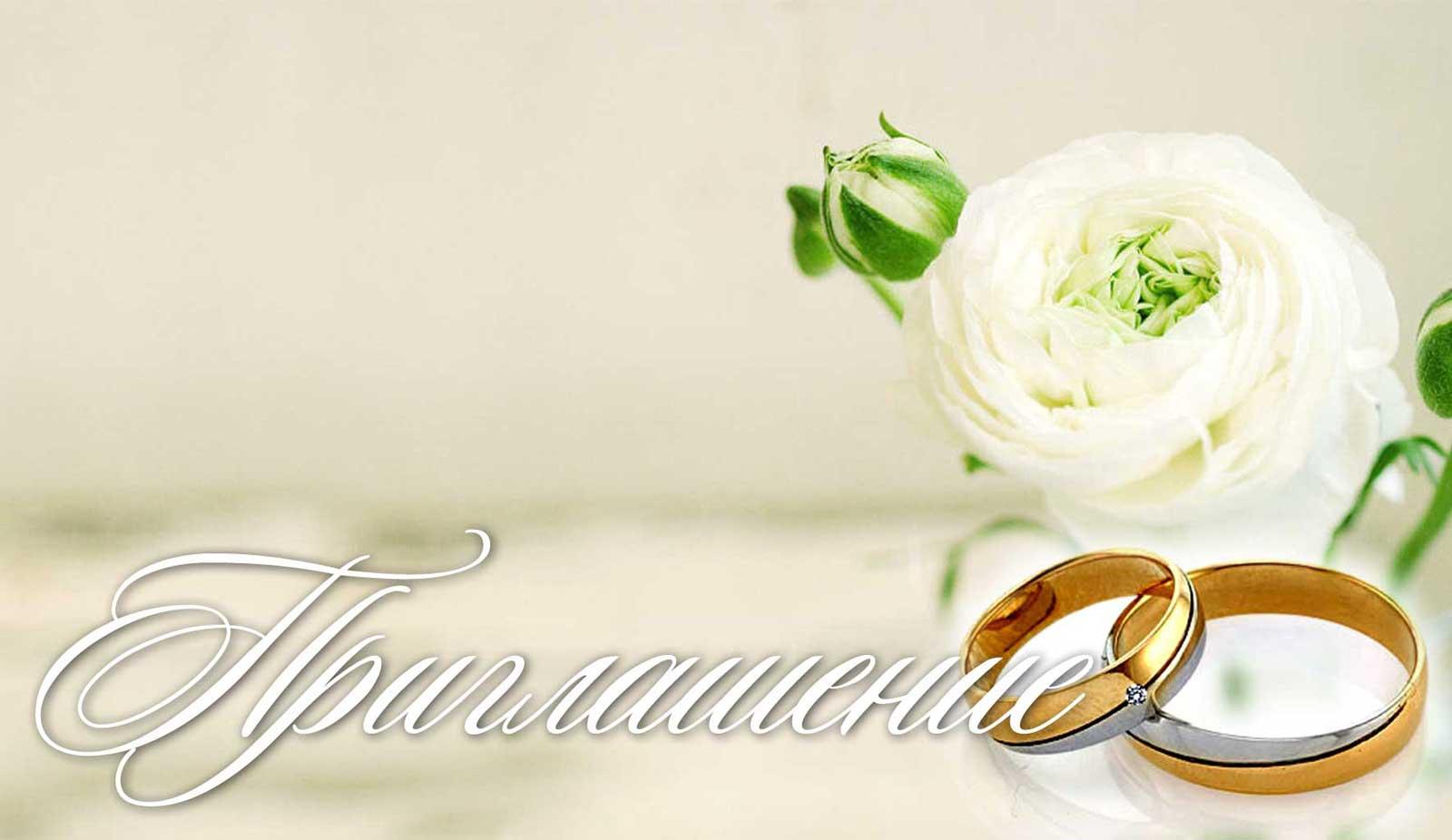 Поздравления на свадьбу юлие
