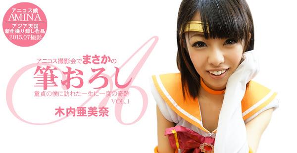 Asiatengoku 0547 SEXY AMINA GOT CHERRY BOY / AMINA