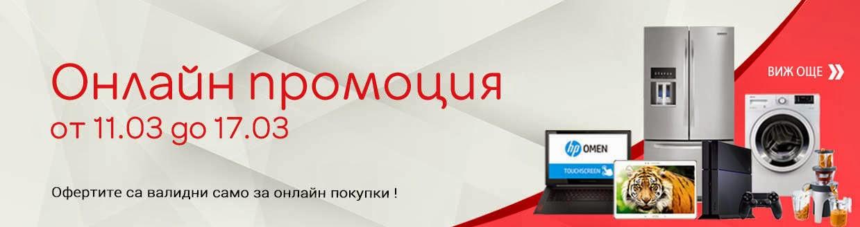Технополис - онлайн промоции 11-17/3 2015