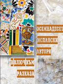 El hilo de Sofía (búlgaro)