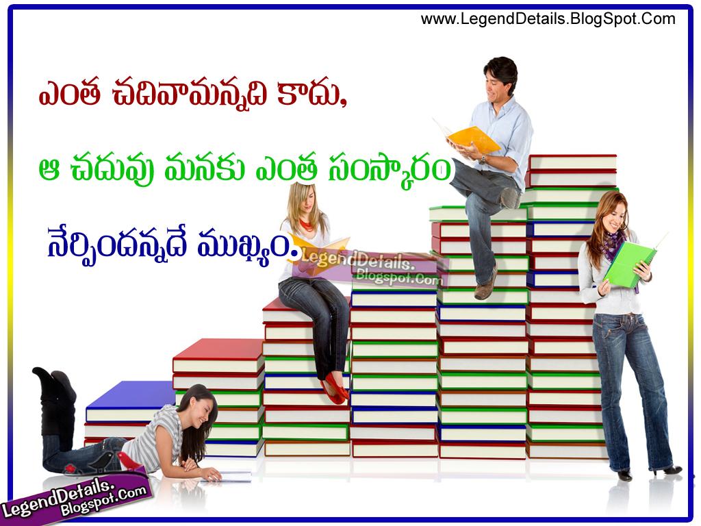 quotes on education in telugu language legendary quotes