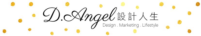DAngel設計人生