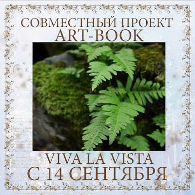 """СП """"Аrt book в эко стиле"""""""