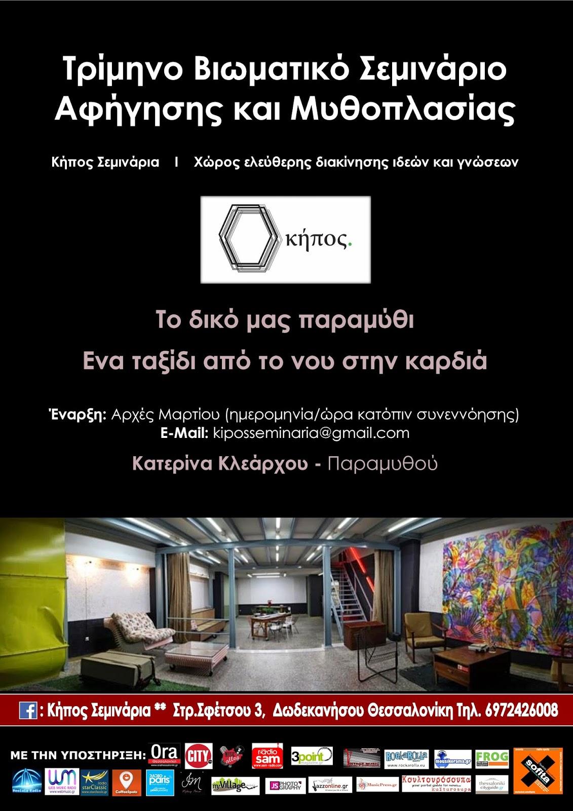 trimino-viomatiko-seminario-afigisis-kai-mythoplasias