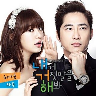 Lie to Me OST (Korean Drama)