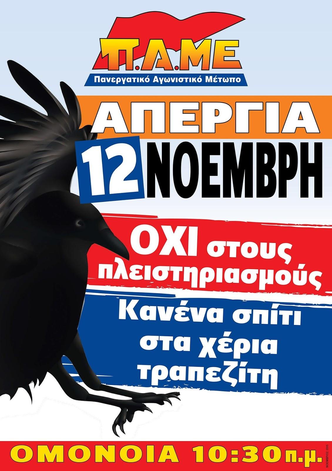 ΑΠΕΡΓΙΑ ΣΤΙΣ 12 ΝΟΕΜΒΡΗ