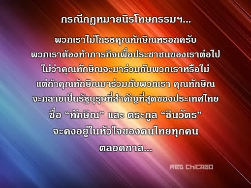 กรณีกฎหมายนิรโทษกรรมฯ... พวกเราไม่โกรธคุณทักษิณหรอกครับ