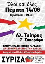 Συγκεντρωση ΣΥΡΙΖΑ στην ΟΜΟΝΟΙΑ Πεμπτη 14/6/2012