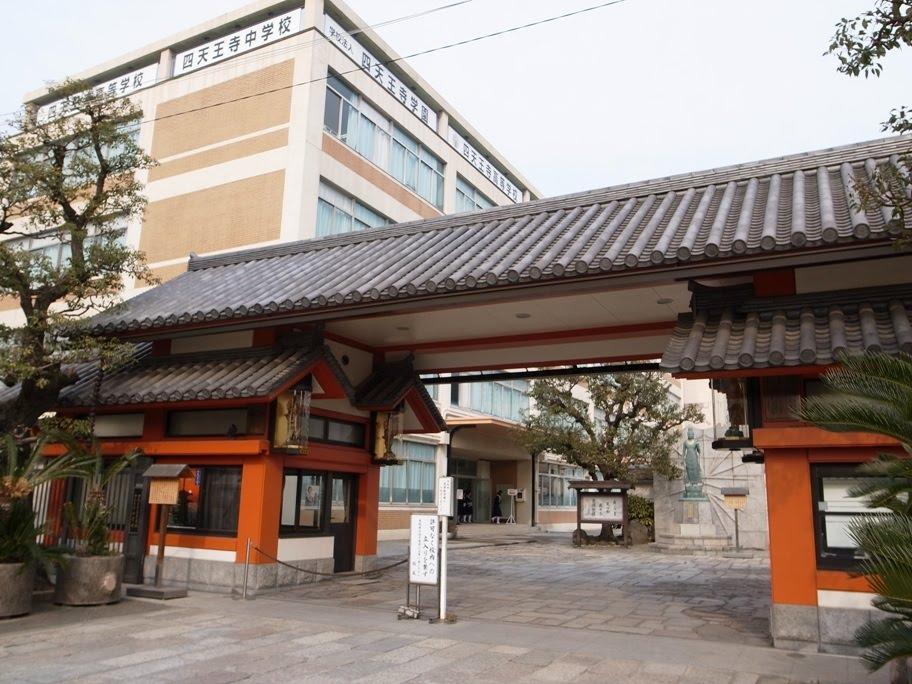 天王寺 中学校