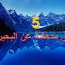 5 حقائق لا تعرفها عن بحيرات الأرض