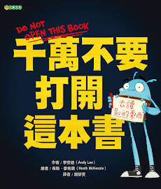 2017年7月精彩繪本《千萬不要打開這本書》(大穎文化7月刺激出版)