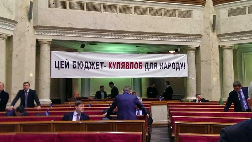 Верховная Рада в авральном режиме приняла законы, необходимые для формирования бюджета, и утвердила бюджет на 2015 год.