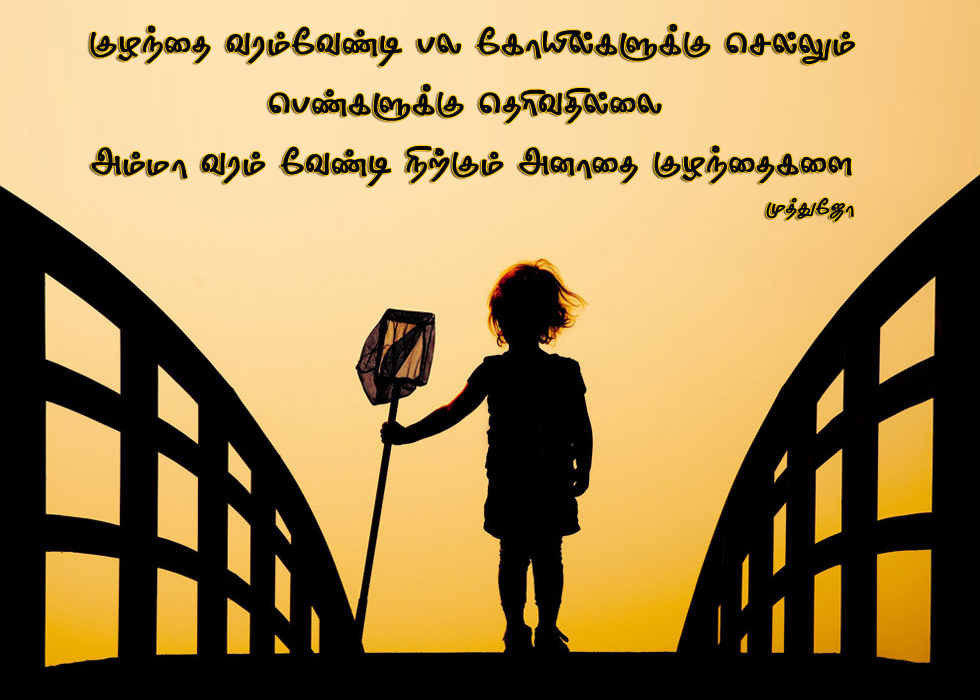 Self Confidence Quotes In Tamil Awesome Tamil Quotes For Self Confidence