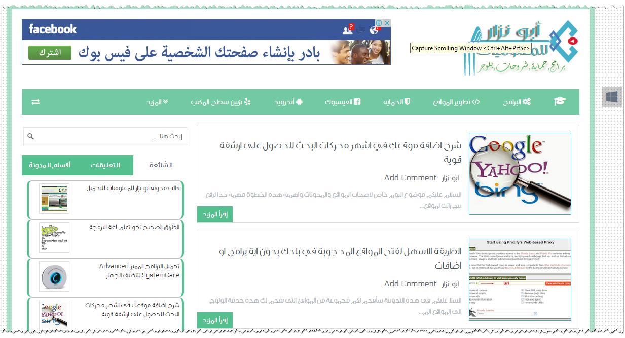 قالب مدونة ابو نزار للمعلوميات متاح للتحميل مجانا