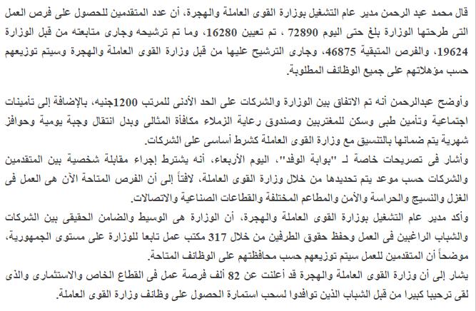 اخر اخبار وظائف وزارة القوى العامله خلال شهر اكتوبر 2014 والتقديم والنتيجه