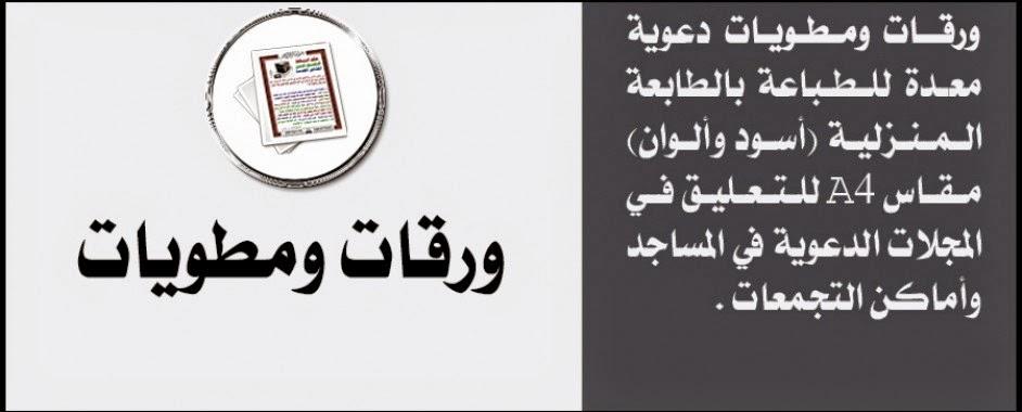 مطويات دعوية، مجلات، مساجد