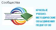 Краевое учебно - методическое объединение педагогов - библиотекарей